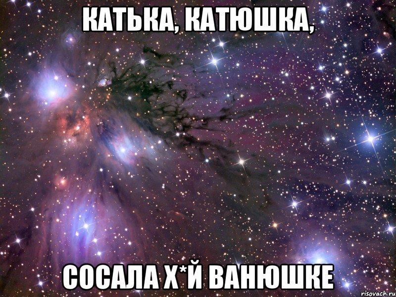 Катя сосет у андрея