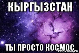 [Изображение: kyrgyzstan_66403036_orig_.jpg]