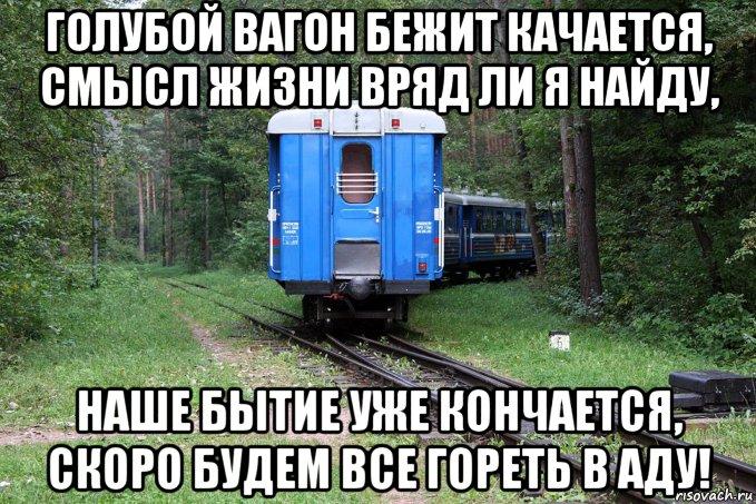 Голубой вагон бежит качается переделанная поздравление