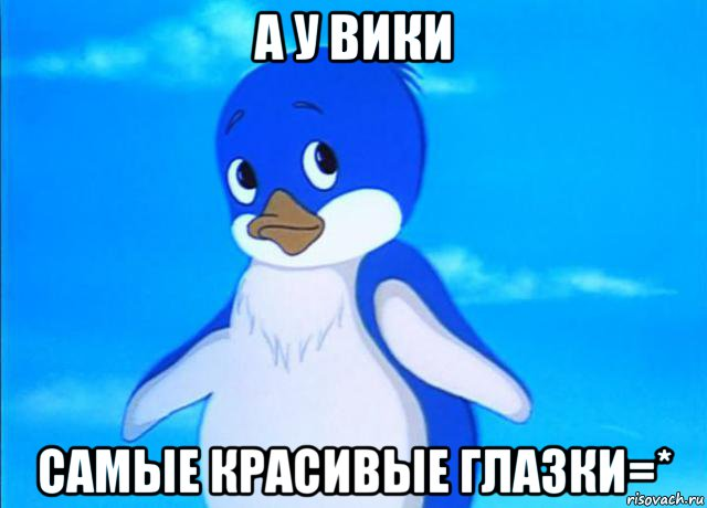 pingvinenok-lolo