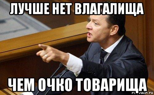 vlagalishe-ochko-tovarisha