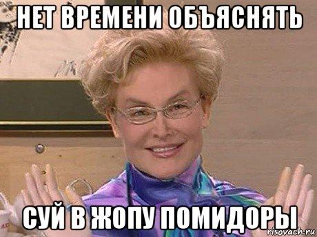 net-vremeni-obyasnyat-suy-v-zhopu