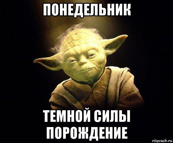 Диско к темной стороне силы ведет, мем магистр йода
