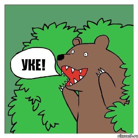 Медведь из комикса шлюха