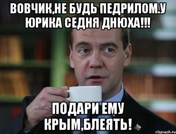 medvedev-spok-bro_66083050_orig_.jpg