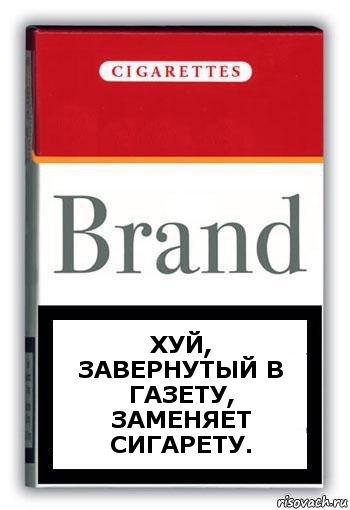 Хуй, завернутый в газету,Заменяет сигарету., Комикс Минздрав.