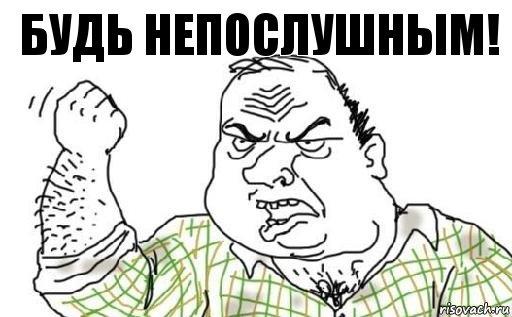 http://risovach.ru/upload/2014/11/mem/muzhik-bleat_66828796_orig_.jpg