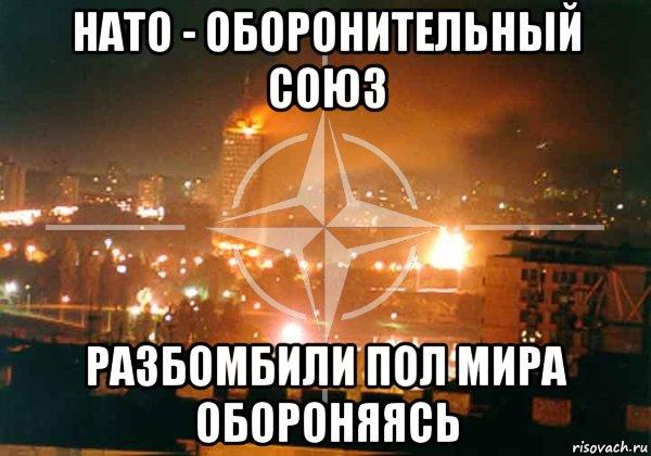 http://risovach.ru/upload/2014/11/mem/nato_67325784_orig_.jpg