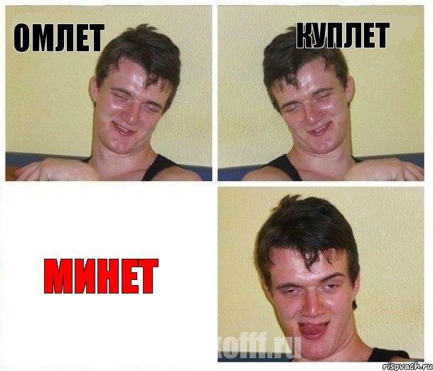 Минет омлет
