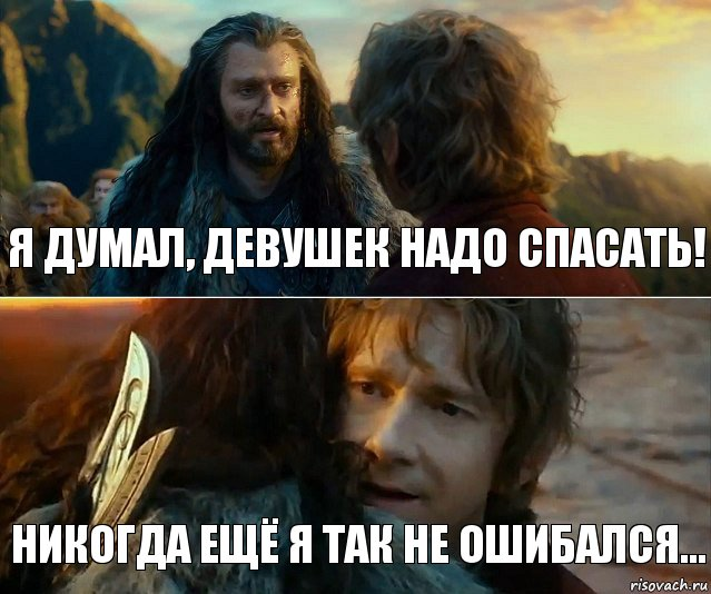 http://risovach.ru/upload/2014/11/mem/ne-oshibalsya_67501115_orig_.jpg