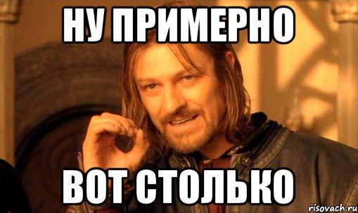 nelzya-prosto-tak-vzyat-i-boromir-mem_66