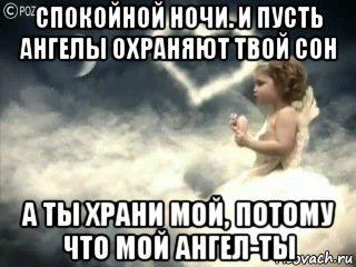 спокойной ночи ангел мой картинки