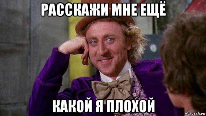 http://risovach.ru/upload/2014/11/mem/nu-davay-rasskazhi_67162749_orig_.jpg