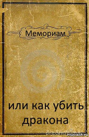 http://risovach.ru/upload/2014/11/mem/oblozhka-knigi_67501437_orig_.jpg