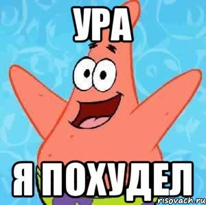 http://risovach.ru/upload/2014/11/mem/patrik_66223305_orig_.jpg
