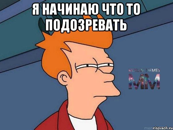 http://risovach.ru/upload/2014/11/mem/podozritelnyy-fray-iz-futuramy-_65418685_orig_.jpeg