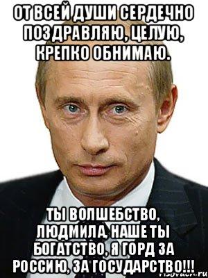Поздравления от путина с днем рождения людмила 70