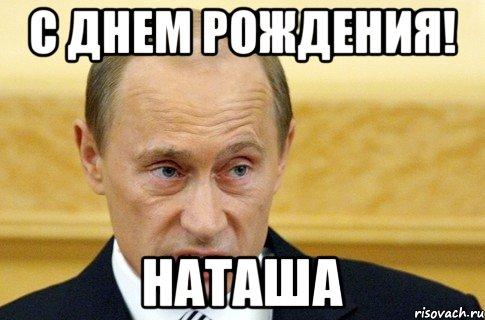 Голосовые поздравления Натальи с днем рождения от Путина