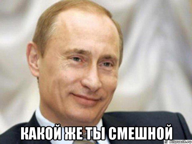 какой же ты смешной, Мем Ухмыляющийся Путин