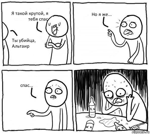 http://risovach.ru/upload/2014/11/mem/samonadeyannyj-alkogolik_67501305_orig_.jpg