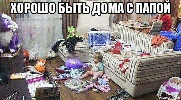 Как сделать чтобы дома было хорошо