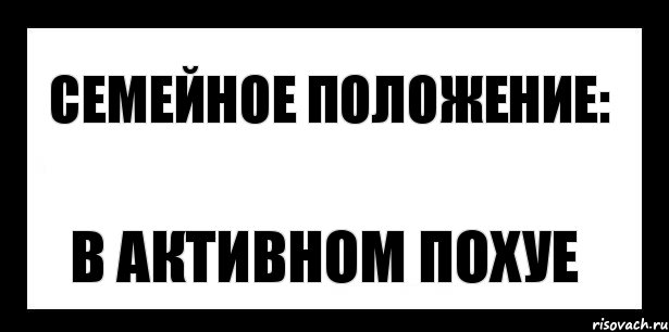 семейное положение: в активном похуе, Комикс шаблон - Рисовач .Ру