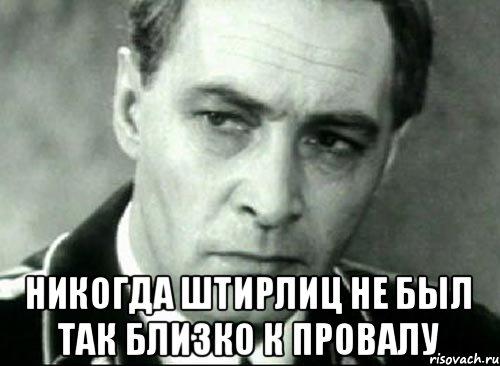 shtirlic_65788839_orig_.jpeg