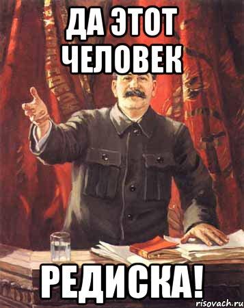 http://risovach.ru/upload/2014/11/mem/stalin_65815891_orig_.jpg