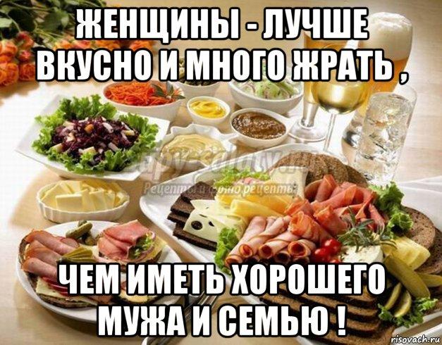 Есть и не толстеть рецепты