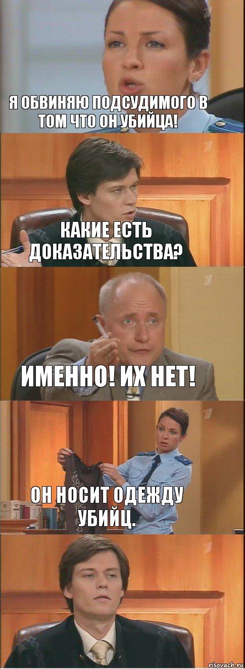 http://risovach.ru/upload/2014/11/mem/sud_67501522_orig_.jpg