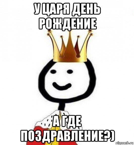 Поздравление от царя на день рождения