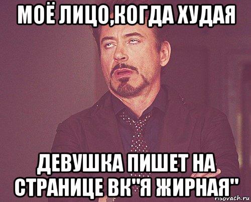 devushka-napisala-na-litso