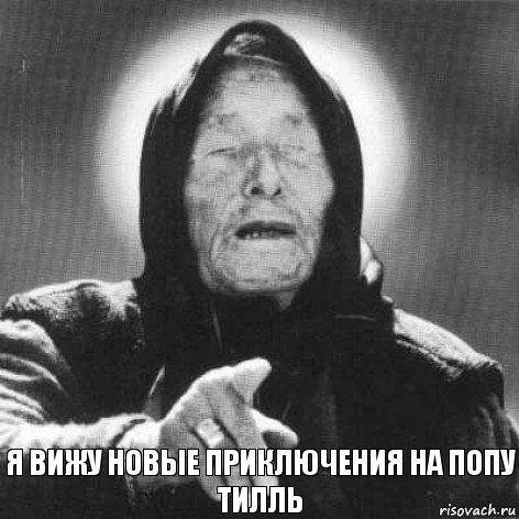 http://risovach.ru/upload/2014/11/mem/vanga_67501204_orig_.jpg
