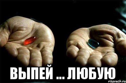 http://risovach.ru/upload/2014/11/mem/vyberi-tabletku_65904946_orig_.jpeg