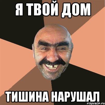 ya-tvoi-dom-truba-shatal_66373475_orig_.