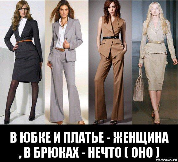 Классические костюмы женские больших размеров