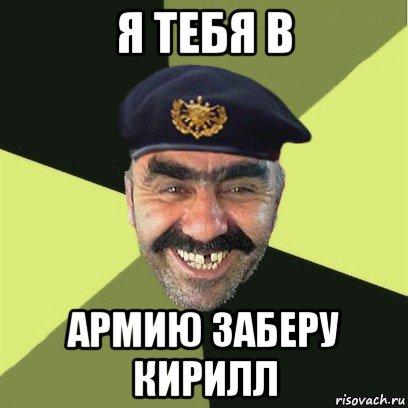 забрала меня трава мем Кубани рассказали