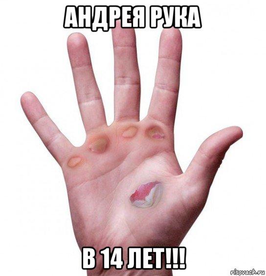 Своей мозолистой рукой