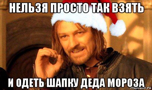 http://risovach.ru/upload/2014/12/mem/boromir-novyy-god_68733955_orig_.jpg