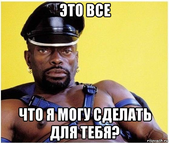 http://risovach.ru/upload/2014/12/mem/chernyj-vlastelin_67872686_orig_.jpg