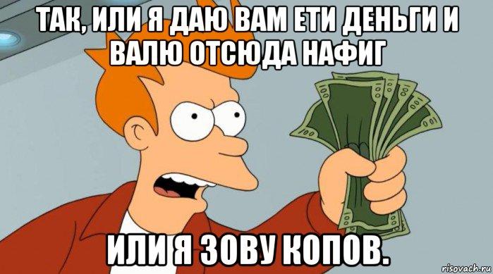 Возьми деньги мем