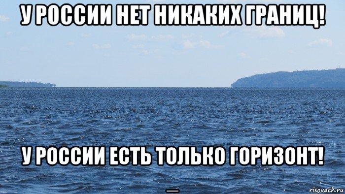 реквизиты у россии нет границ есть только горизонт разные отзывы про
