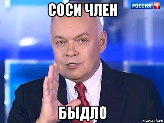 соси член: