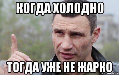 http://risovach.ru/upload/2014/12/mem/klichko_68317379_orig_.jpg