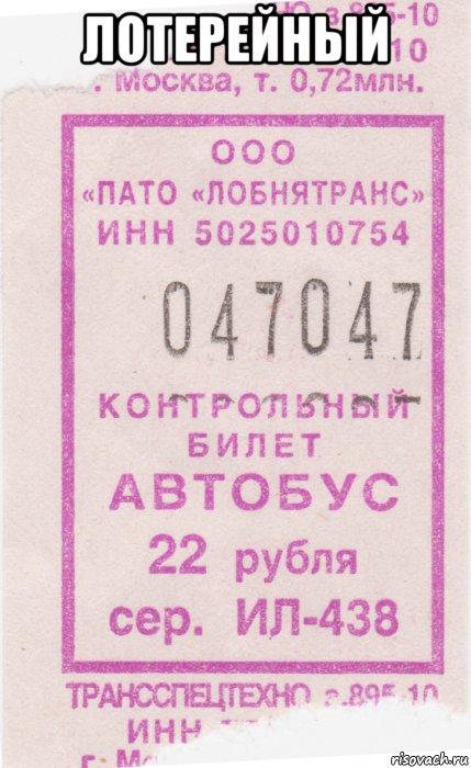 Как сделать счастливый билет