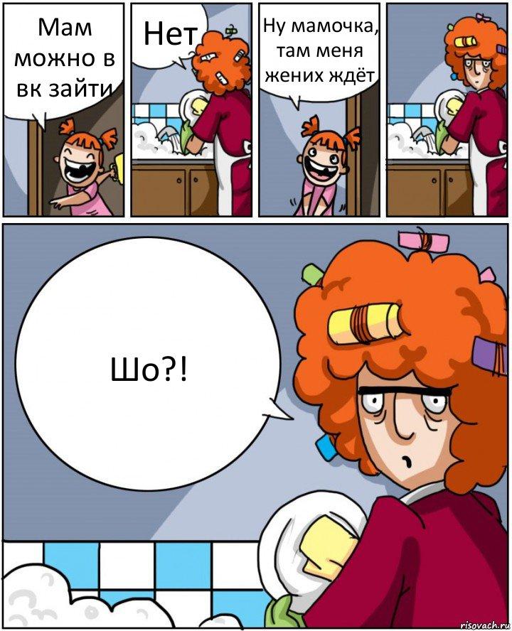 зайти вк: