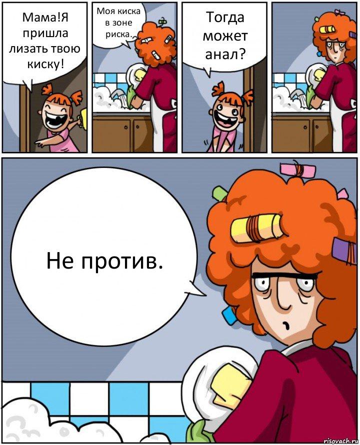 Хочу полизать маме