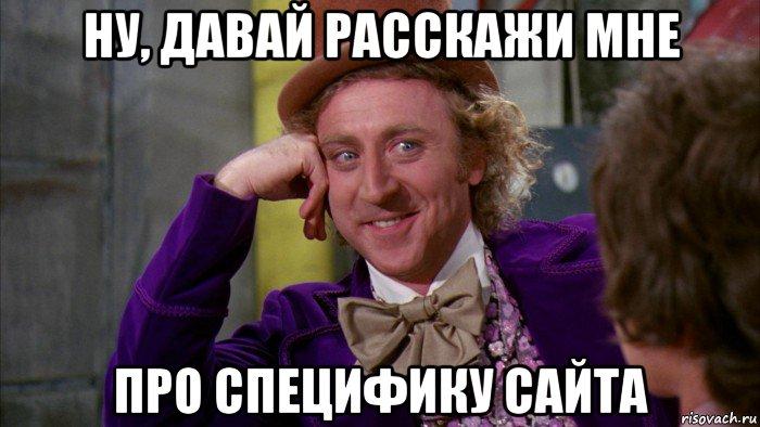 http://risovach.ru/upload/2014/12/mem/nu-davay-rasskazhi_70412832_orig_.jpg