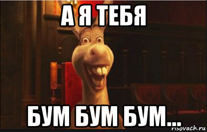 ya-tebya-bum-bum-bum
