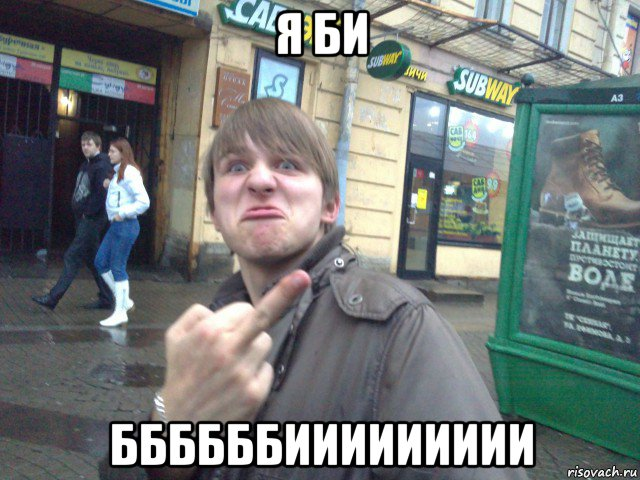 http://risovach.ru/upload/2014/12/mem/poshel-na-huj_70479235_orig_.jpg